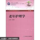 全国高等学校教材:老年护理学(第3版)(供本科护理学类专业用)