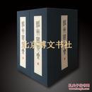 北京博文书社 正版神州国光集21册--2盒