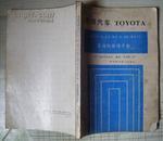 丰田汽车TOYOTA 发动机修理手册( 1Y,1Y-C,2Y,2Y-C,3Y,3Y-C)