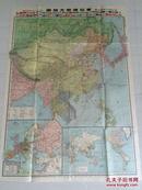 昭和十三年(1938年)《东亚现势大地图》,有各国国旗,东京朝日新闻社,品好。
