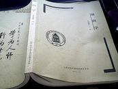 编辑学--北京师范大学网络教育教学用书