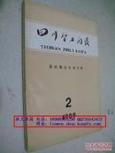 茶树栽培生理专辑(四川智力开发1988年第1卷第2期)