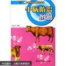牛病防治图册/农业病虫害防治丛书