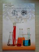 初中化学课本九年级下册