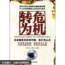 转危为机:当金融危机影响中国,我们怎么办
