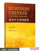 新品上市 社版双语【正版促销】商务中文案例教程 文化卷