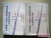 全国统一市政工程预算定额江苏省估价表2册合售(第2-3卷)给水工程、排水工程/燃气与集中供热、路灯工程