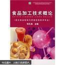 食品加工技术概论 张孔海 中国轻工业出版社