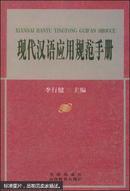 现代汉语应用规范手册(硬精装)