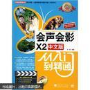 会声会影X2中文版从入门到精通 一版一印  ktg3上2