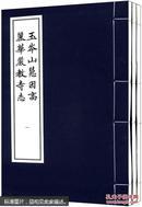 玉岑山慧因高丽华严教寺志(华宝斋 套装1-3册)