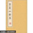 李义山诗集(线装、1函2册、宣纸8开,原价260元)