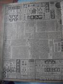 民国报纸 新闻报 1939年2月27日(星期一)共两版