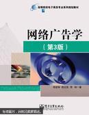 网络广告学 杨坚争,杨立钒
