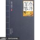 唐诗宝鉴(鉴古察今卷)
