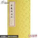 【正版】 青囊海角经-(1函4册)线装
