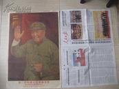 第三次检阅文化革命大军--伟大领袖毛主席向我们招手【对开】