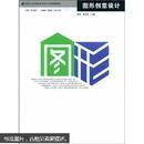 21世纪高等院校艺术设计专业规划教材:图形创意设计