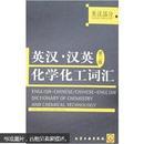 英汉·汉英化学化工词汇(英汉部分)(第2版)