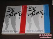 프로페셔널(1-2) 이원호 장편소설      韩文原版:职业杀手(长篇小说)1-2册全,李元浩著