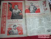 【文革漫画报】满江红 1967年7月第四、五期合刊
