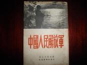 【孔网孤本】红色文献1950年《中国人民解放军》附【中国地图】【红军主力长途进军路线图】一版一印一册全
