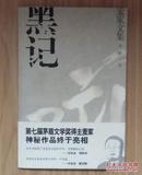 【正版现货】黑天鹅经典作品集 麦家文集:黑记