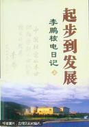 起步到发展:李鹏核电日记