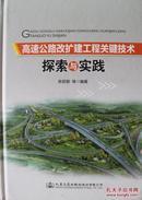 高速公路改扩建工程关键技术探索与实践