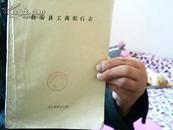 台安县工商银行志