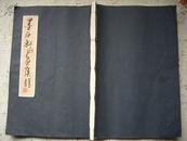 齐白石真传弟子著名画家王全正先生绘画真迹 白纸线装(大开本:3 2 X 2 2)全一册40幅、章21枚