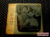 电影介绍.1957.12.亚洲电影周影片集中映出特辑