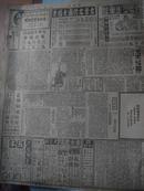 民国报纸 新闻报 1939年3月9日(星期四)共两版