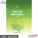 中原经济区财政发展报告. 2014【全新没拆封】