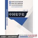 中国史学史教本