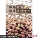 核桃树栽培技术书 种核桃树书 绿色优质薄皮核桃生产