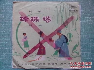 """珍珠塔(原""""上海戏剧学院资料室""""藏品)"""