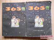 365夜(母子版、上下全) 彩色插图 上下册都是初版  见描述