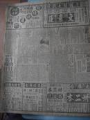 民国报纸 新闻报 1939年3月21日(星期二)共两版