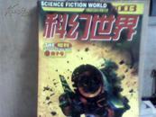 科幻世界【2003年增刊、狮子号】