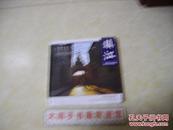 中国历史文化名城 <<镇江>>彩色画册  未拆封