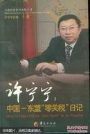 """许宁宁: 中国—东盟""""零关税""""日记 签名本"""