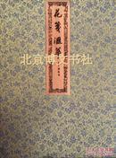 北京博文书社 正版 花笺汇萃(一函二册)