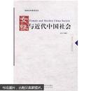 女性与近代中国社会