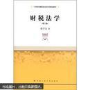 21世纪高等院校法学系列精品教材:财税法学(第3版)