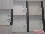 黑龙江省美术馆建馆四十五周年美术作品集丛书:李向宇,王丕,薛智国,李璞刘文华