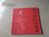 《刘玖桩花鸟画集》11年1版1印2000册