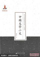 中国文学小史