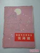中国当代的保尔——张海迪