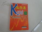 金钱游戏系列:K线兵法106招(炒股实战教材)